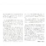 Japanese CD inlay page 6